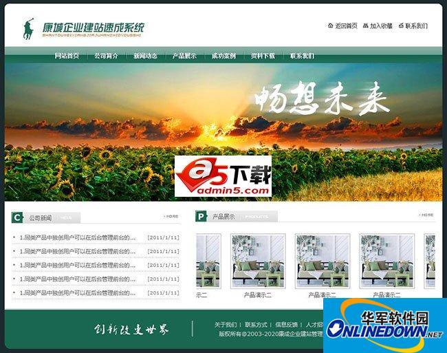 康城企业网站系统