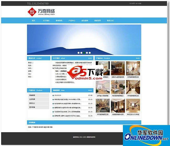 万奇企业网站管理系统 PC版