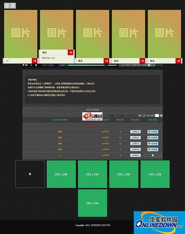 QQ业务网源码带后台 2