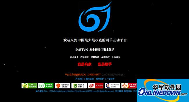 双赢简单化fan800刷单平台网站建设源码程序