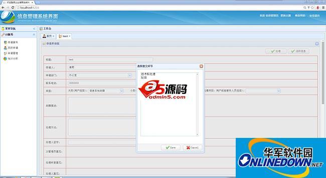 权限管理流程审批系统源码 PC版