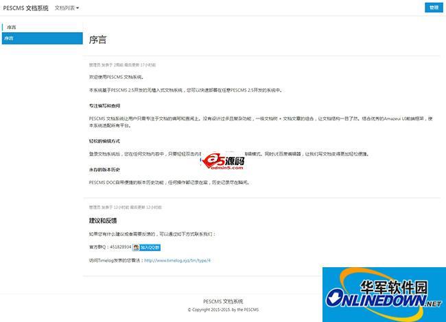 PESCMS DOC文档管理系统