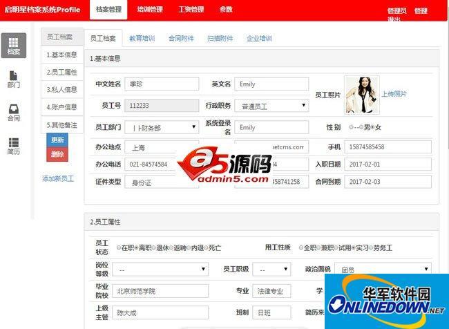 启明星员工档案系统 Profile