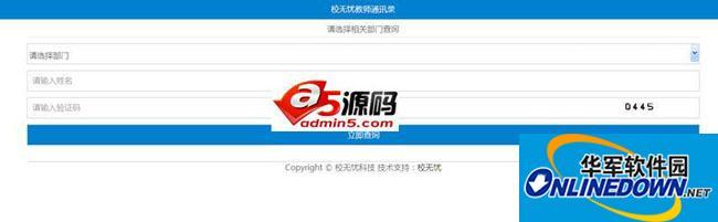 <i>校无忧</i>通讯录管理系统 1.1