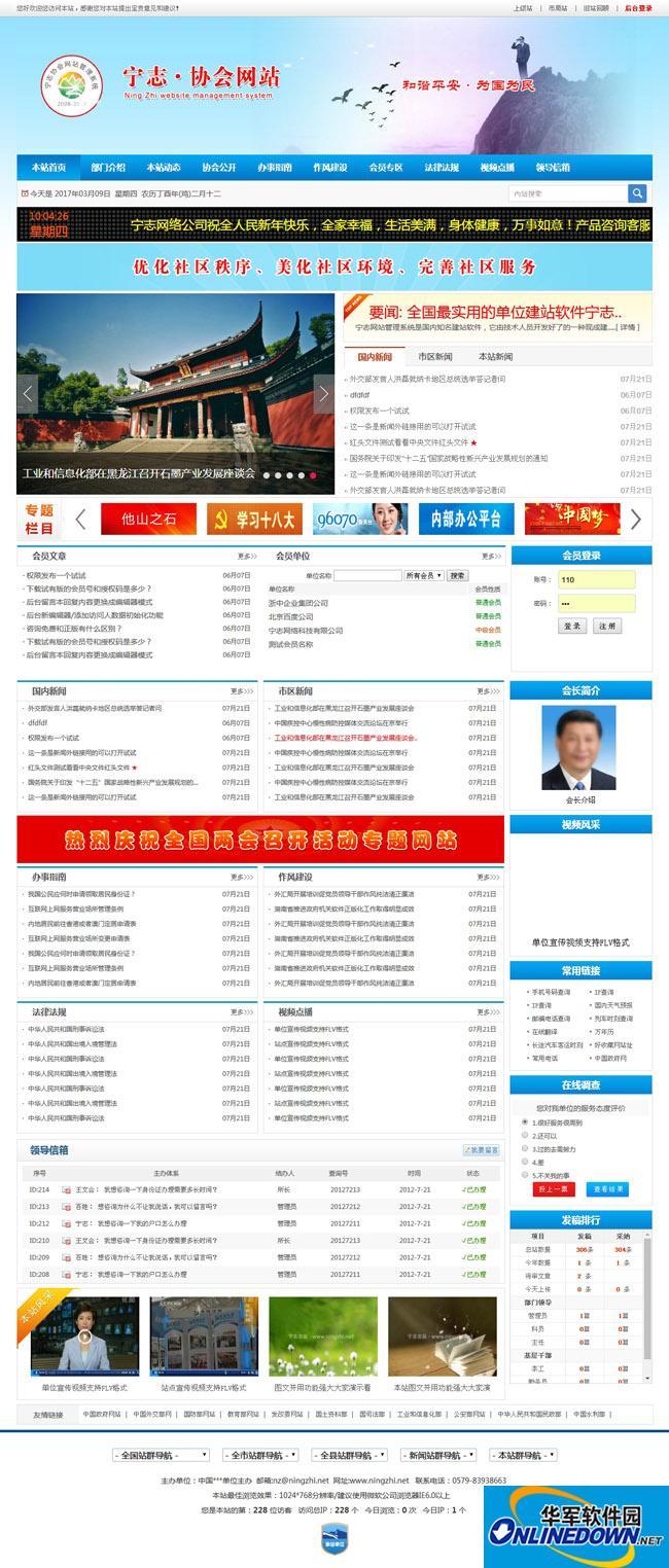 宁志协会团体门户网站系统 7.11-9 宽屏版