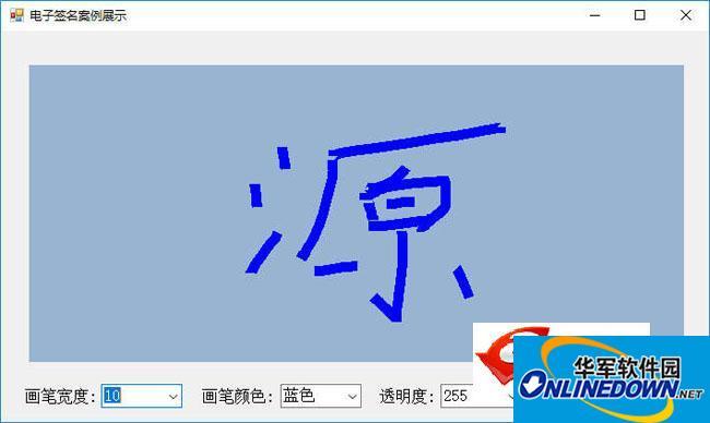 电子签名保存显示案例 PC版