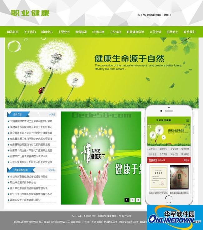 职业健康机构类网站织梦模板带手机端 PC版