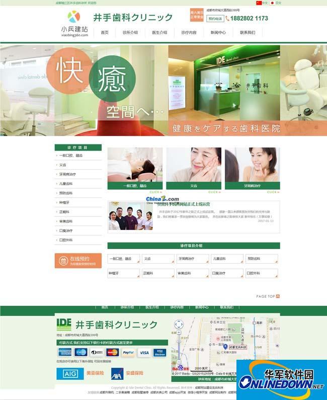 牙科口腔医院门诊诊所网站模板源码带手机