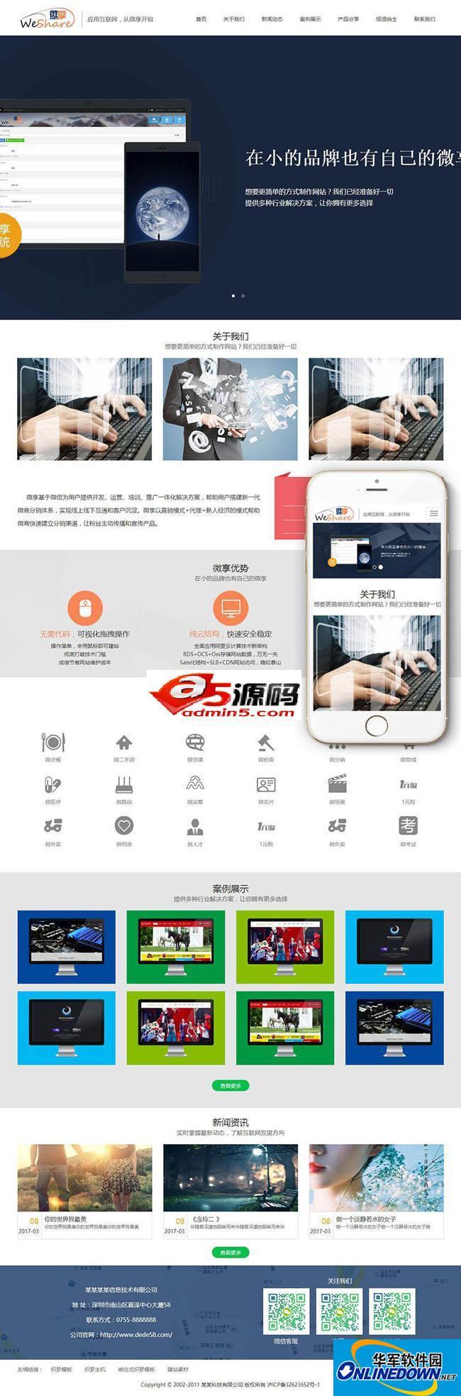 微信相关网络公司企业网站织梦开发源码自适应手机端 PC版