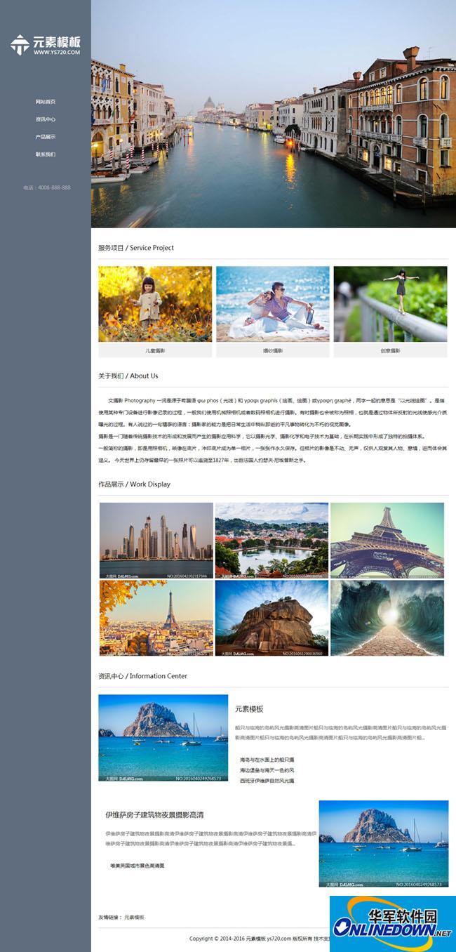 织梦HTML5响应式自适应个人摄影博客整站源码 5.7