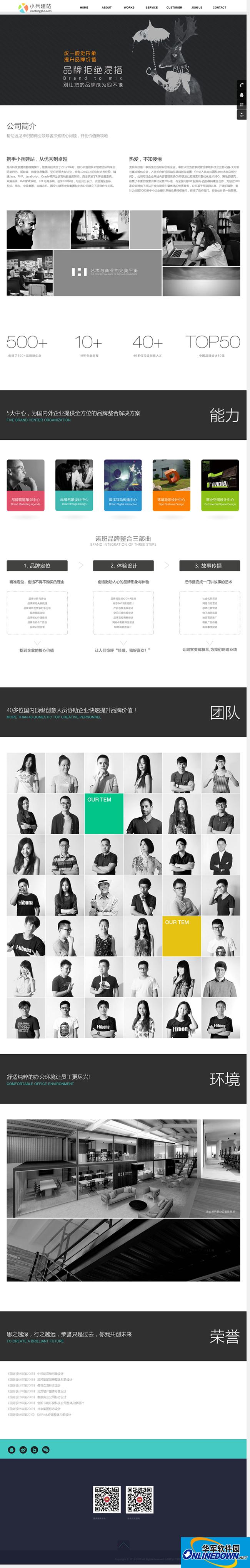 广告策划公司网站模板 2