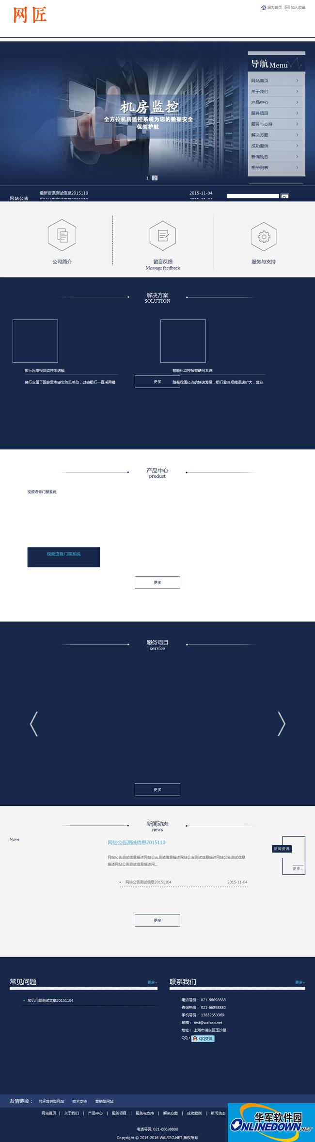m-146电子监控机械电子行业公司网站织梦模板