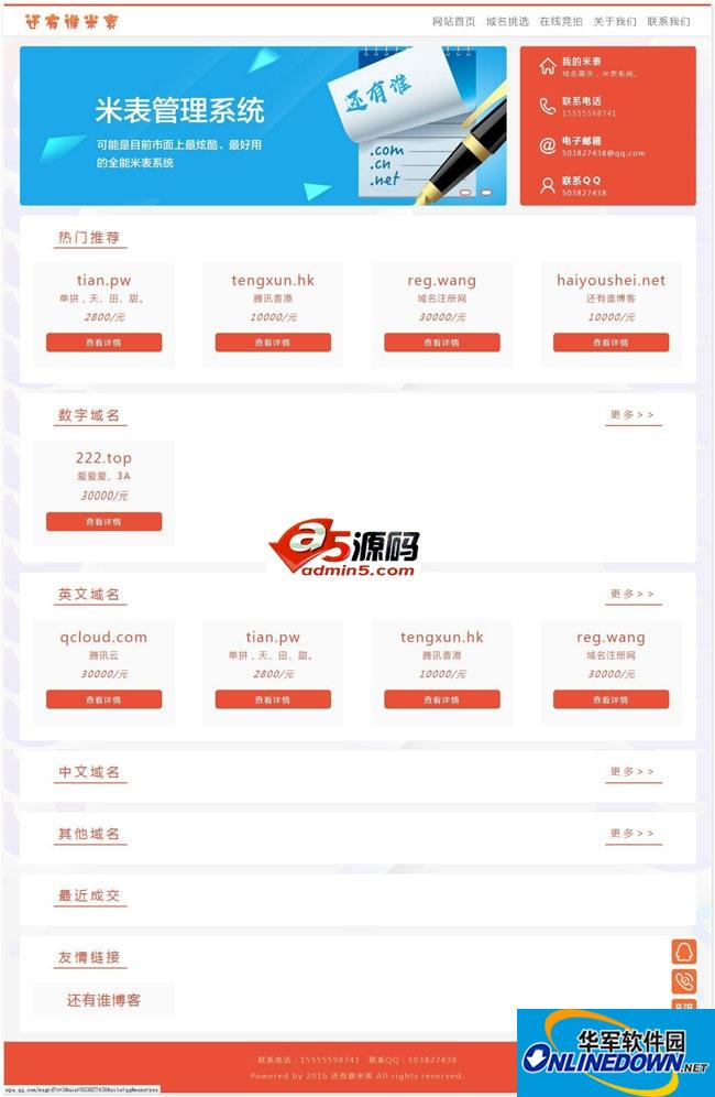 腾鲟域名管理系统