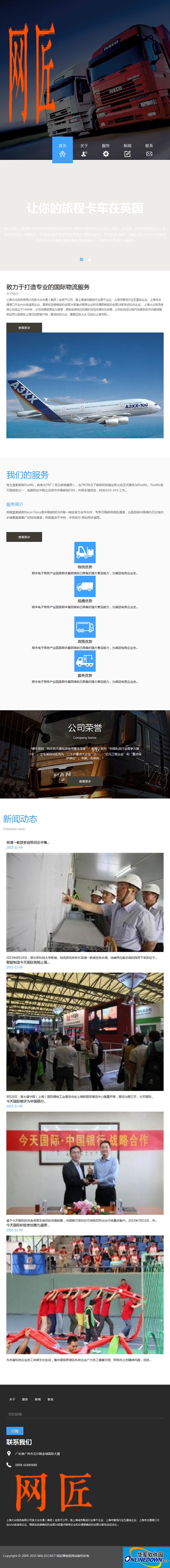 m-148HTML5自适应响应式国际货运物流公司网站织梦模板