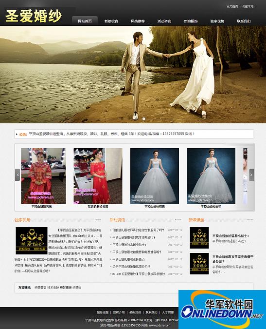 平顶山新娘跟妆圣爱婚纱网站原创程织梦企业网站程序 3.2