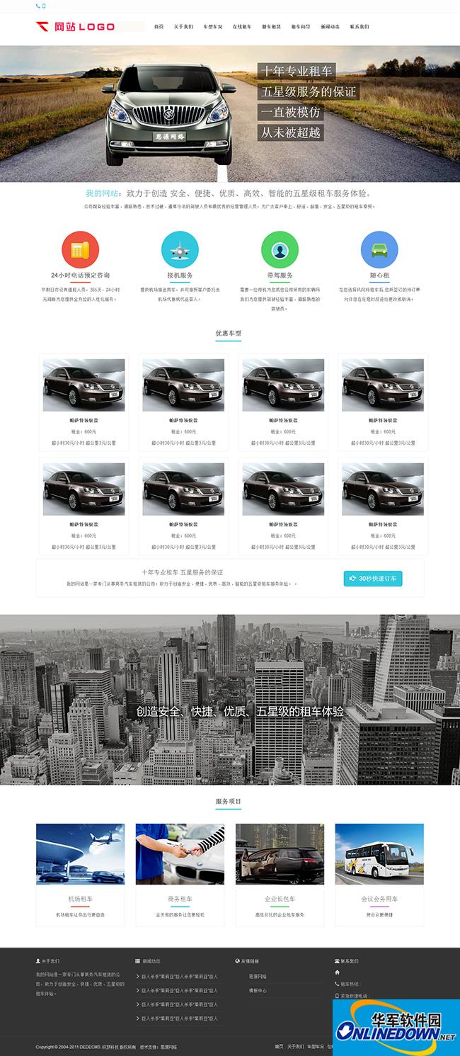 响应式租车公司网站模板汽车租赁公司网站模板