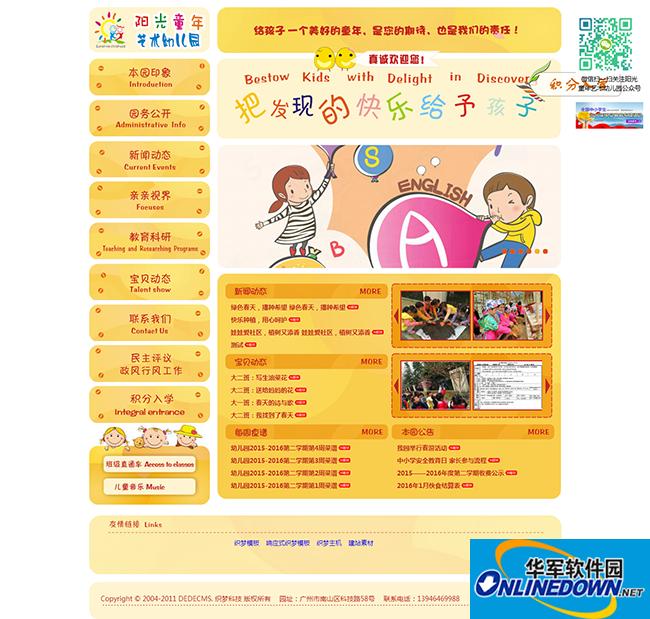 橙色可爱小清新幼儿园学校培训网站织梦模板(带手机端)