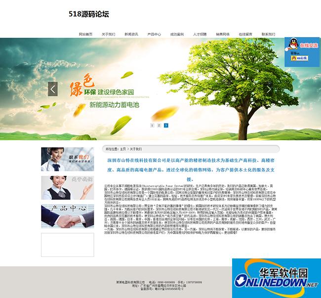 新能源蓄电池类产品织梦模板能源化工网站源码(带手机端)