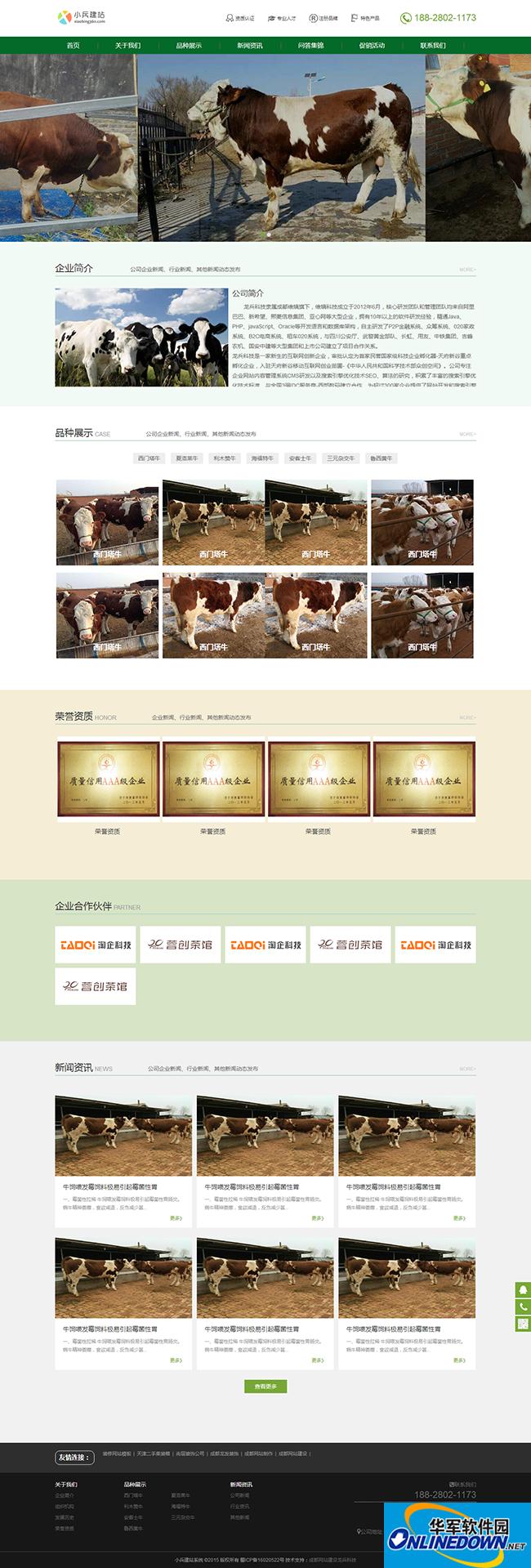 养殖公司网站模板_肉牛养殖网站源码带手机版