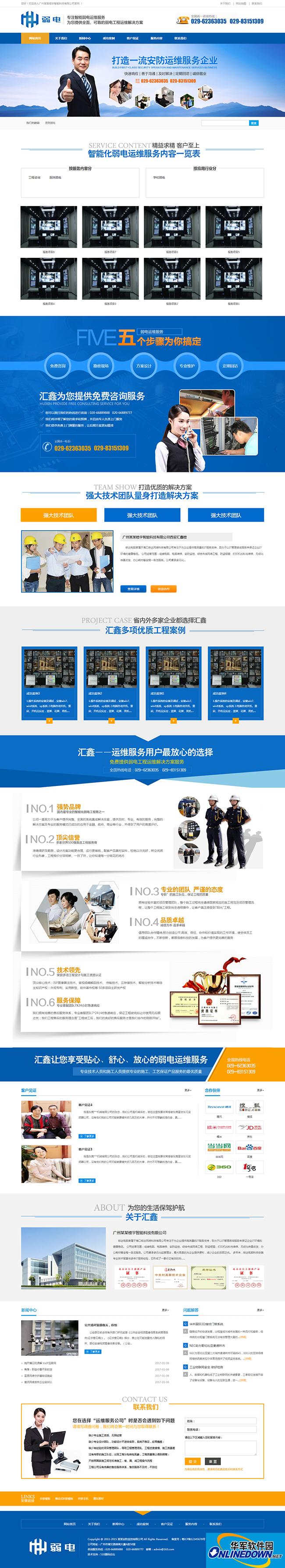 营销型安防监控楼宇智能科技类网站织梦模板(带手机端)