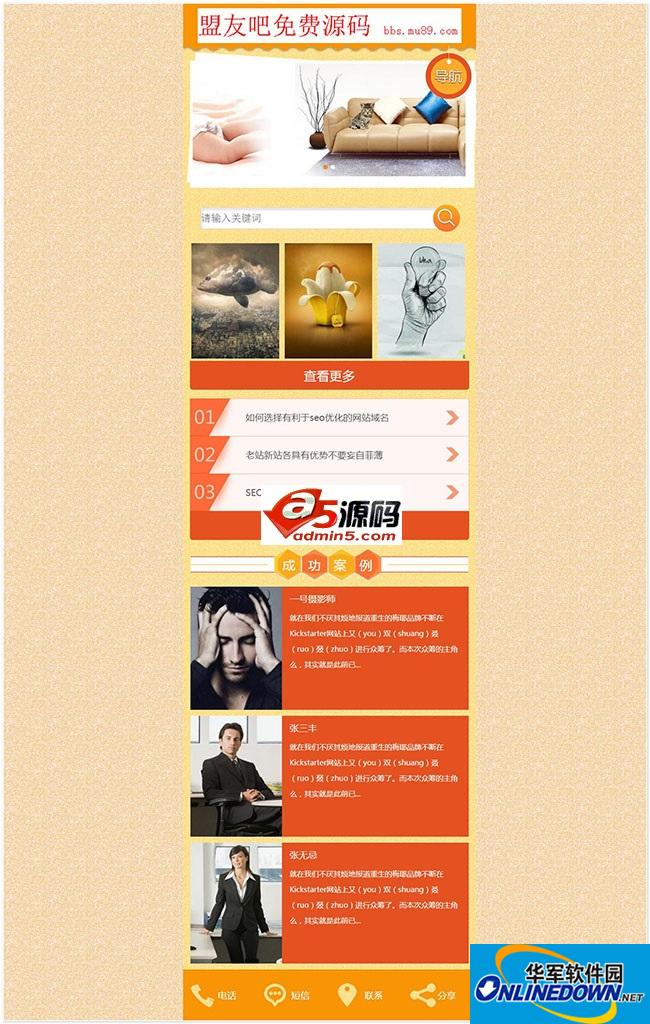 橙色企业通用织梦手机模板 6.5