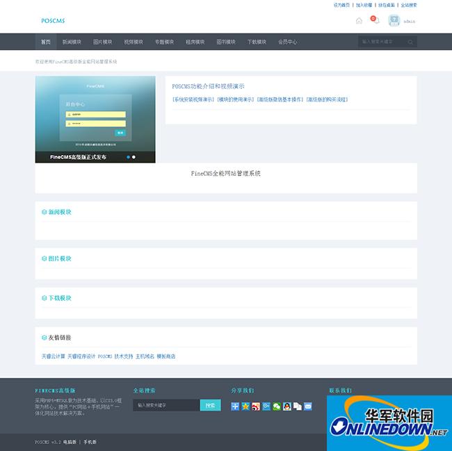 POSCMS免费版 3.2.0 bulid1102