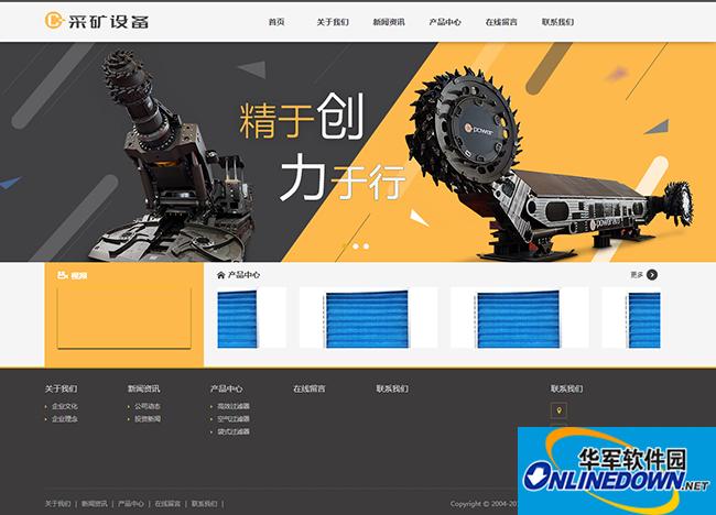 通用机械电子产品展示类织梦模板整站网站程序带手机端