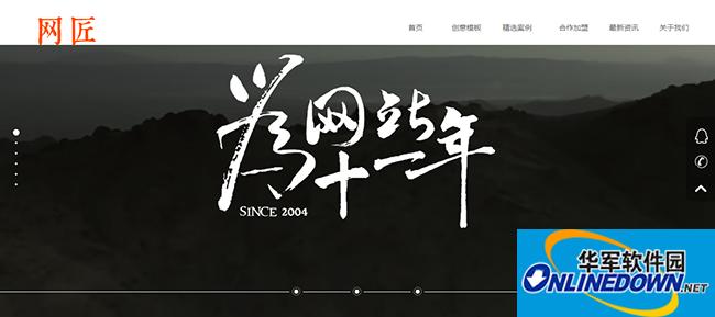 炫酷效果网络建站设计类织梦模板(带html5手机端)