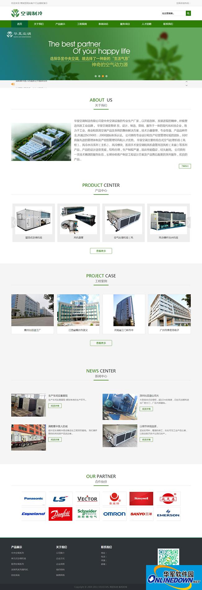 响应式空调制冷设备行业网站织梦模板(带html5手机端)