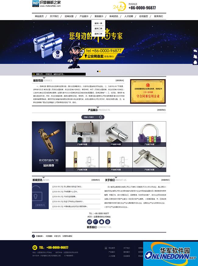 蓝黑风格生活服务行业网站织梦模板(带手机端)