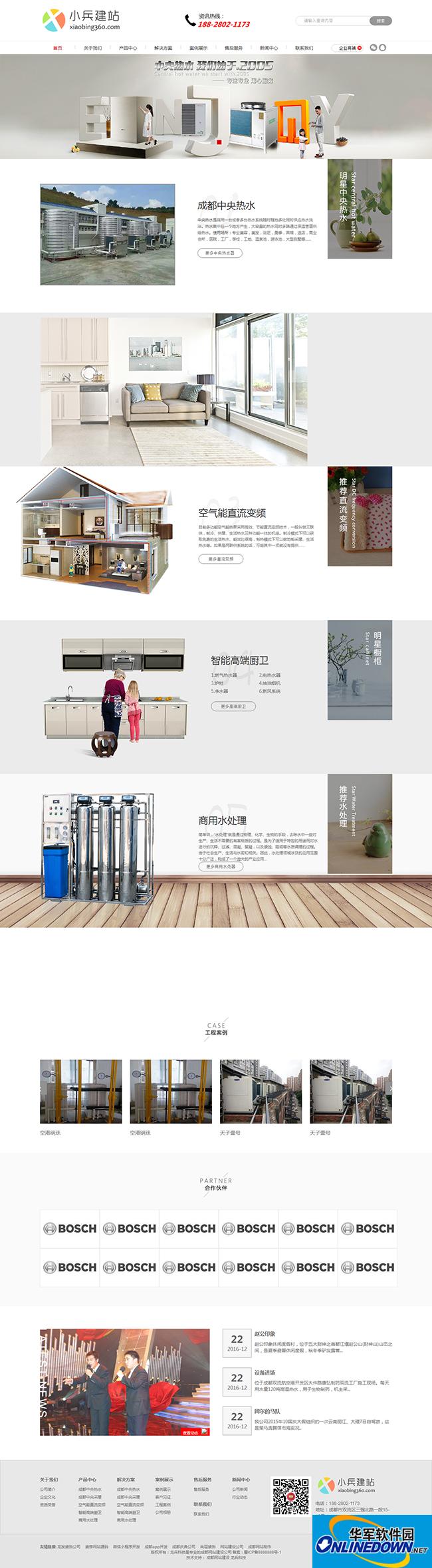 小兵建站橱柜网站模板源码
