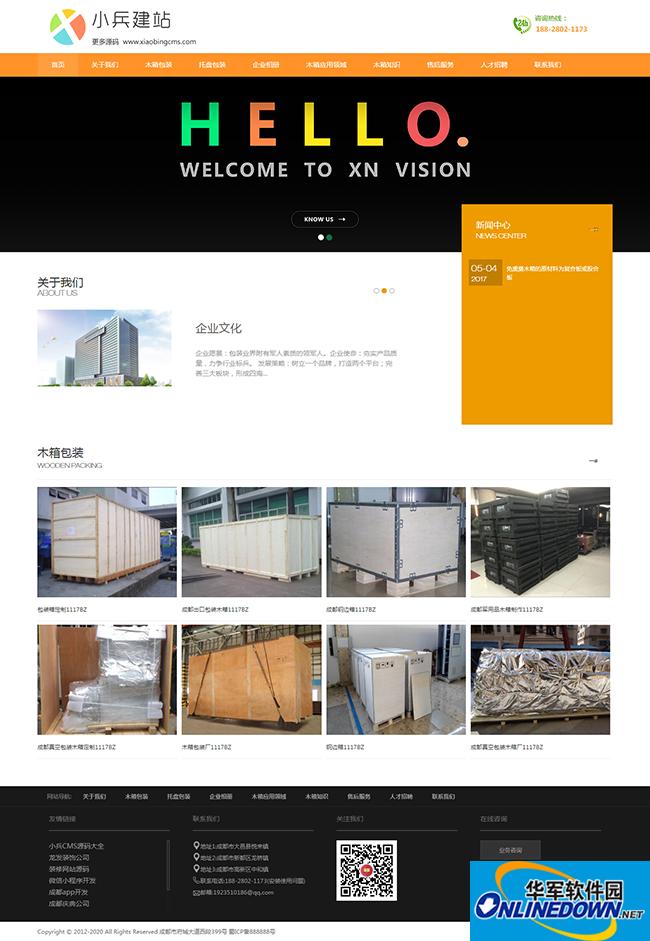 小兵建站包装箱企业网站模板源码