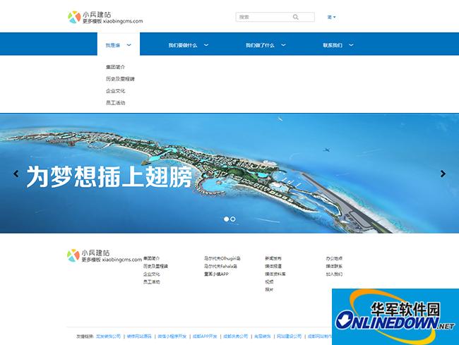 小兵建站旅游公司网站模板