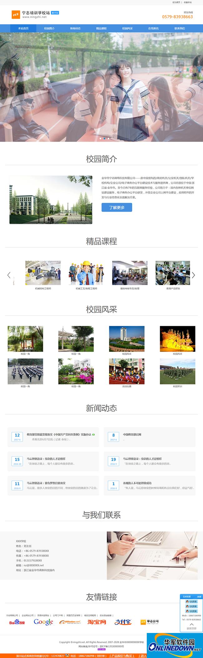 宁志中小学校培训机构网站管理系统 39372