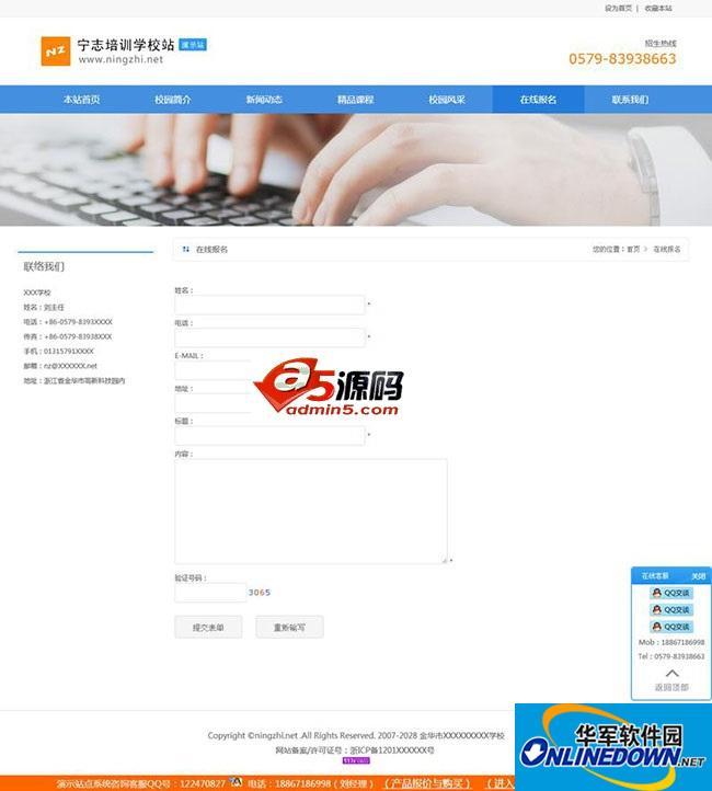 宁志培训校园版管理系统
