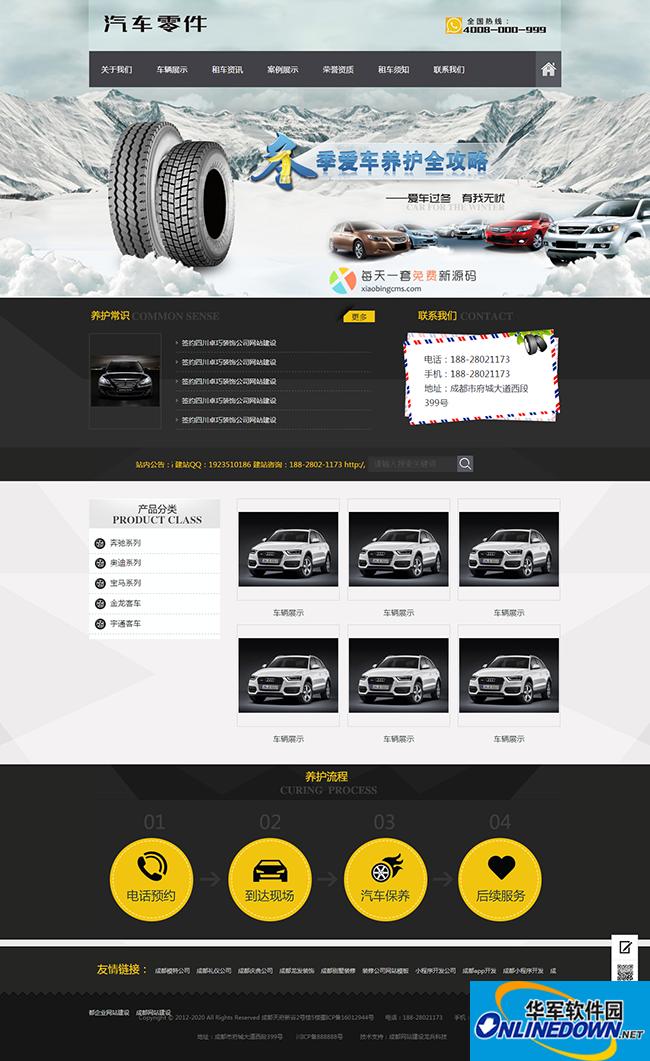 汽车零部件网站模板源码 PC版