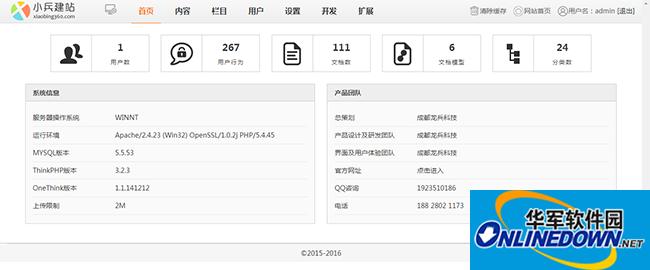 中央空调生产制造及安装企业网站模板