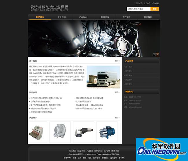 爱特(aitecms)机械制造企业网站源码