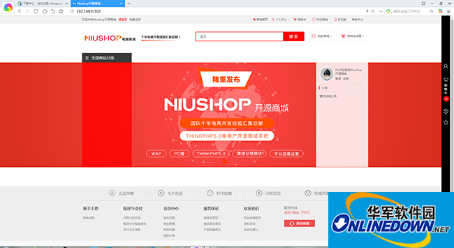 Niushop开源商城多用户B2B2C版 PC版