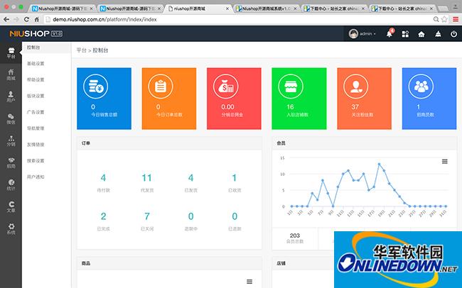 Niushop开源商城多用户B2B2C版