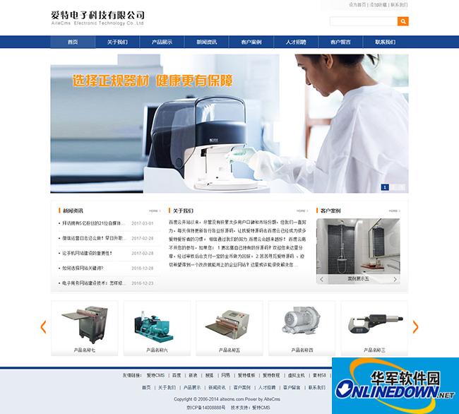 爱特(aitecms)电子科技企业网站源码 1.5