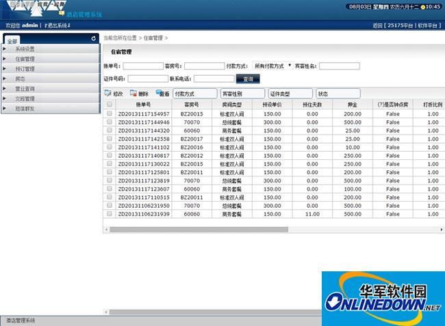 25175云酒店管理平台系统 PC版