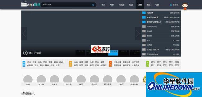苹果cms精仿三贼影视网模板 PC版