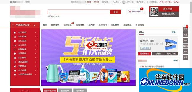 ShopsN五核全网免费开源电商系统