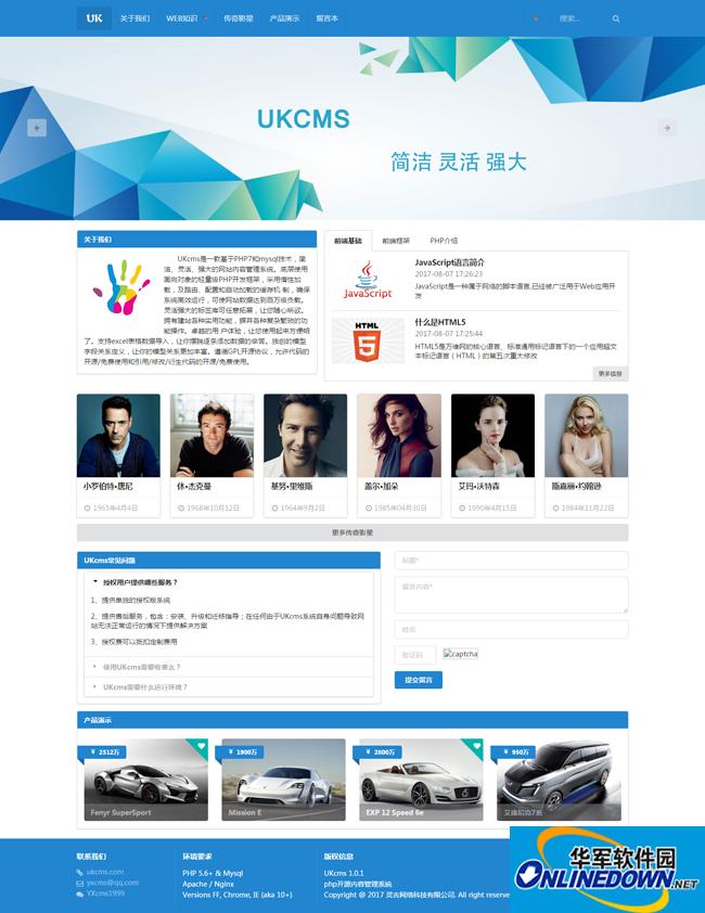 UKcms内容管理系统