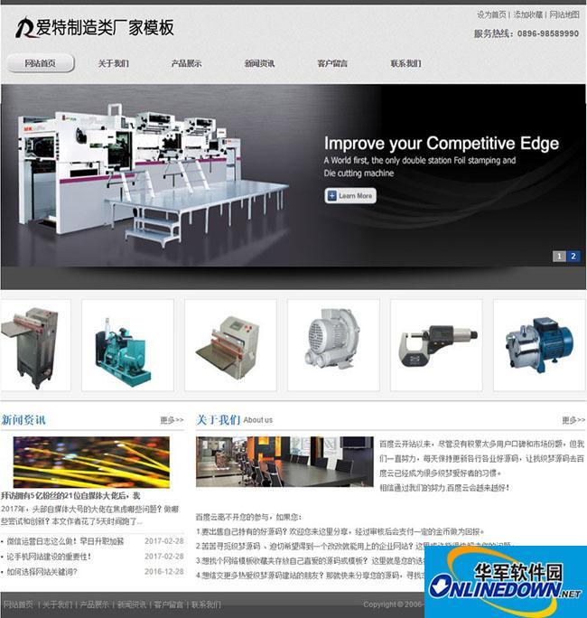 爱特(aitecms)制造厂家企业网站源码
