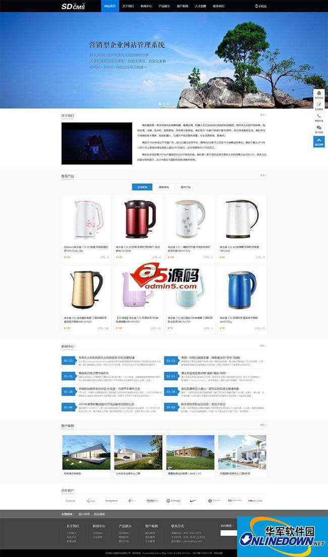 SDCMS三网合一企业网站管理系统 1.2