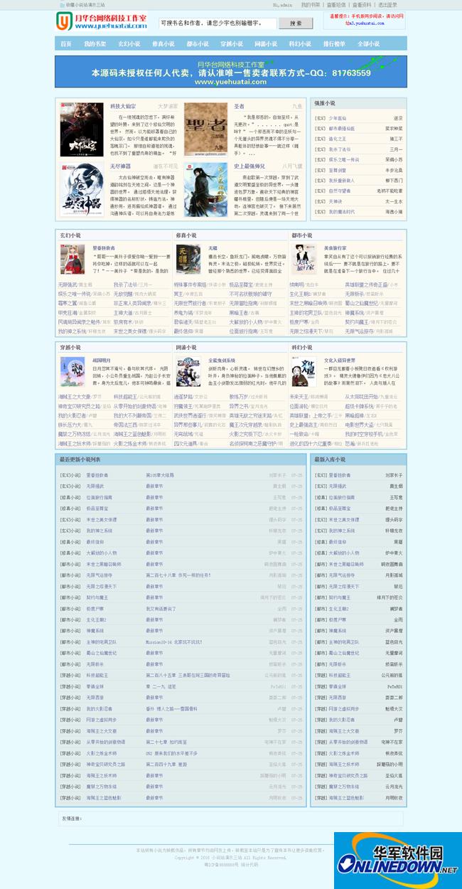杰奇1.7小说网站源码(PC版+WAP版) 仿笔趣阁模板 3.1