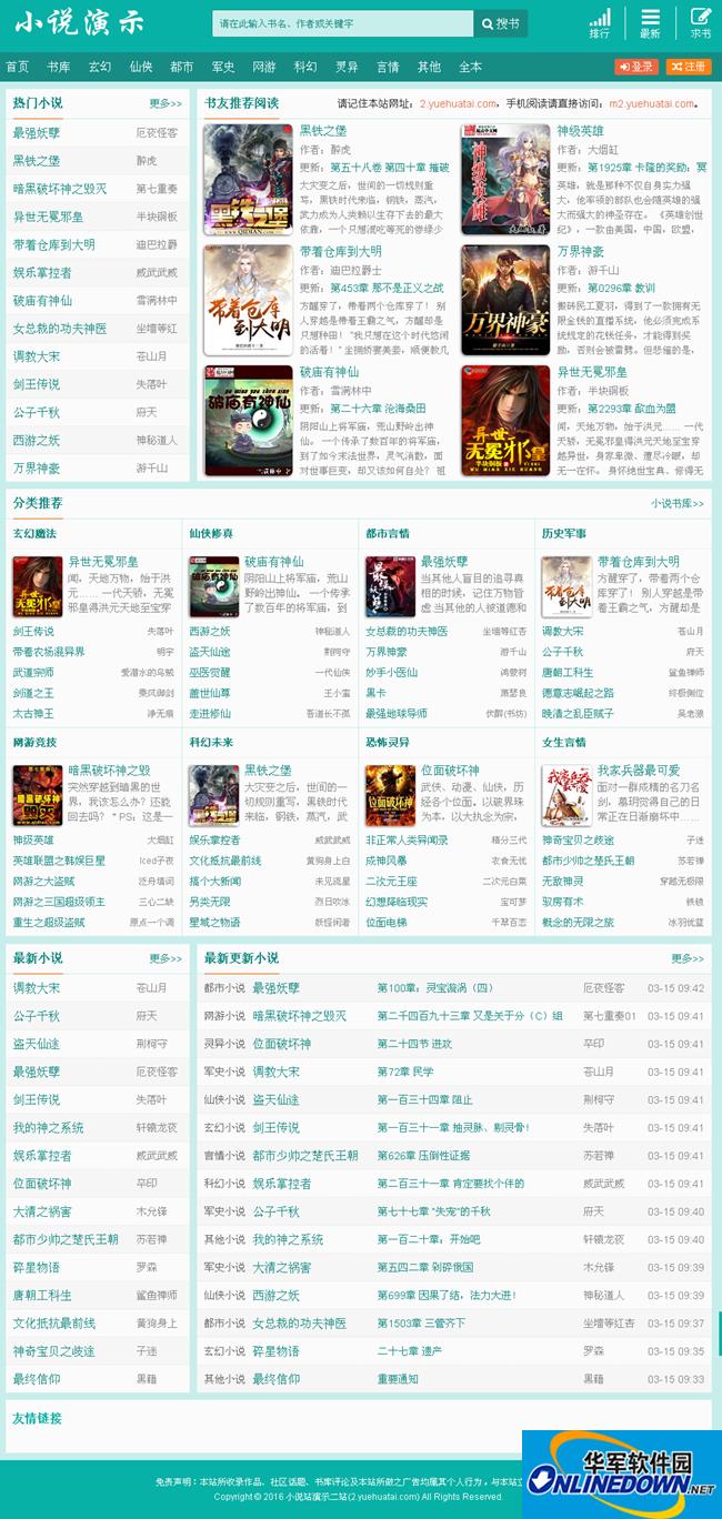 杰奇1.7小说网站源码(PC版+WAP版) 绿色系模板 2.1