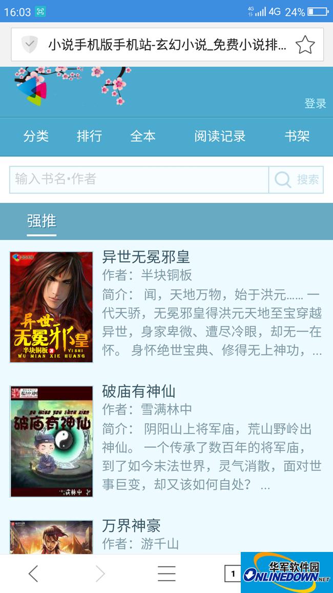 杰奇1.7小说网站源码(PC版+WAP版) 绿色系模板